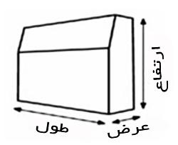 تولید قطعات بتنی،جدول ، کفپوش و بلوک بتنی |شرکت تابان مهر شرق | $ابعاد جدول